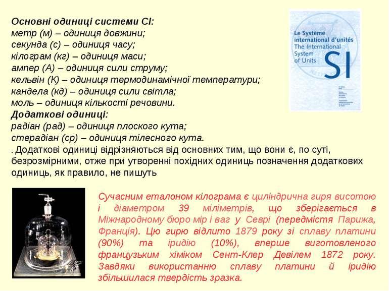 Основні одиниці системи СІ: метр (м) – одиниця довжини; секунда (с) – одиниця...