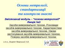 """Основи метрології, стандартизації та контролю якості Змістовний модуль – """"осн..."""