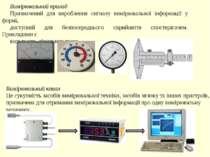 Вимірювальний прилад Призначений для вироблення сигналу вимірювальної інформа...