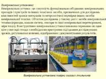 Вимірювальна установка Вимірювальна уставка - це сукупність функціонально об'...