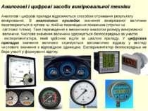 Аналогові і цифрові засоби вимірювальної техніки Аналогові і цифрові прилади ...