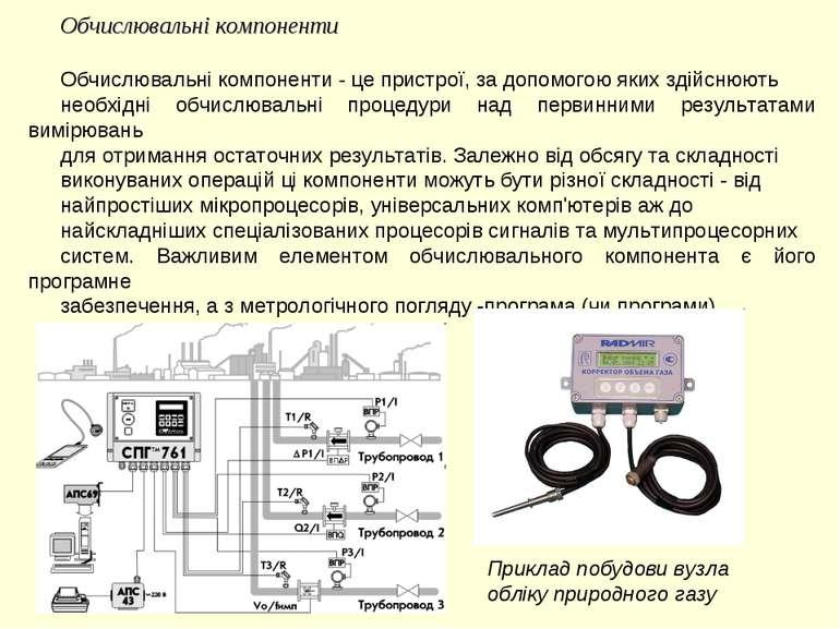 Обчислювальні компоненти Обчислювальні компоненти - це пристрої, за допомогою...