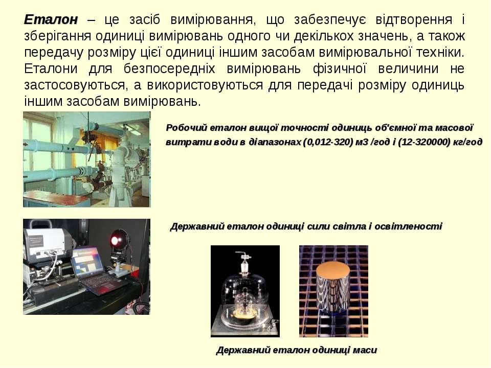Еталон – це засіб вимірювання, що забезпечує відтворення і зберігання одиниці...