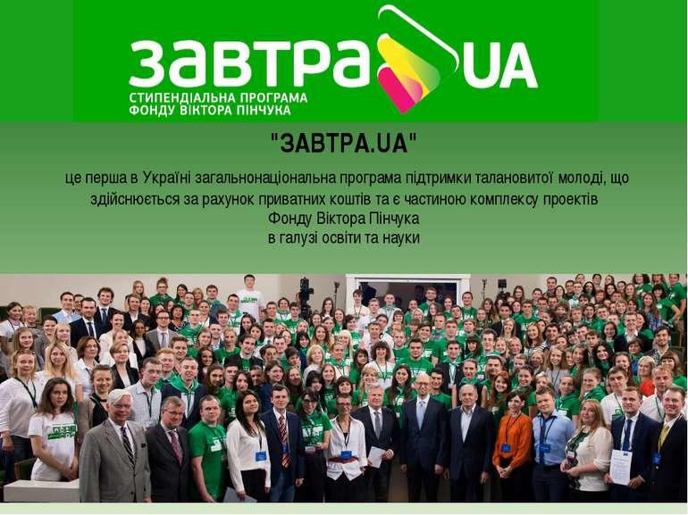 """""""ЗАВТРА.UA"""" це перша в Україні загальнонаціональна програма підтримки таланов..."""