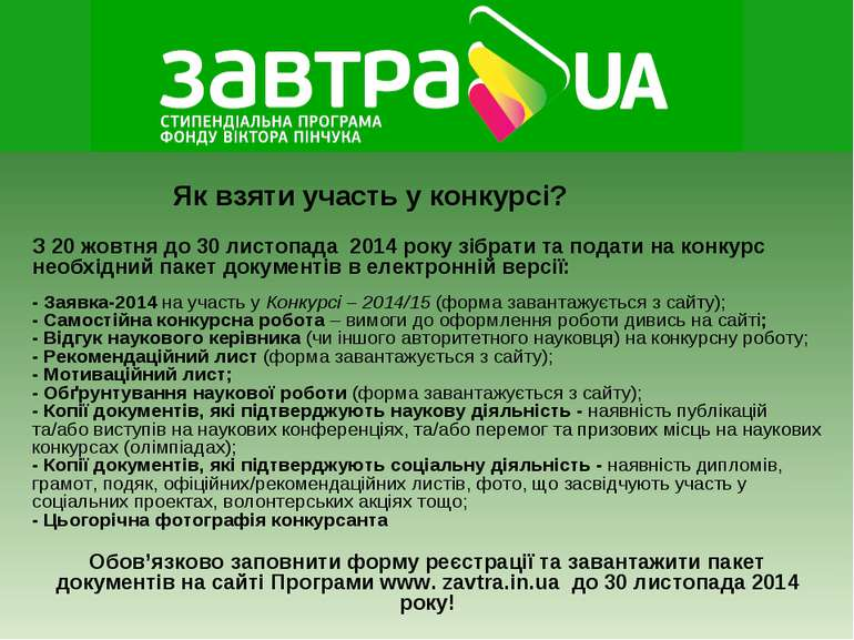 Як взяти участь у конкурсі? З 20 жовтня до 30 листопада 2014 року зібрати та ...
