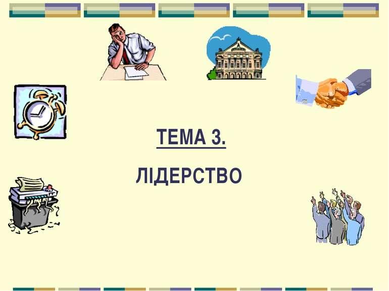 ТЕМА 3. ЛІДЕРСТВО