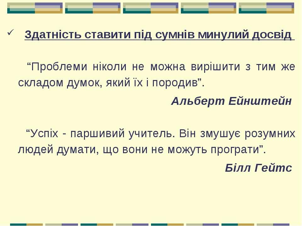 """Здатність ставити під сумнів минулий досвід """"Проблеми ніколи не можна вирішит..."""