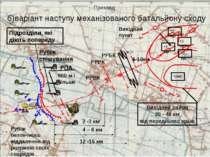 Приклад: б)варіант наступу механізованого батальйону сходу