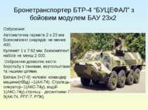 """Бронетранспортер БТР-4 """"БУЦЕФАЛ"""" з бойовим модулем БАУ 23х2 Озброєння: Автома..."""