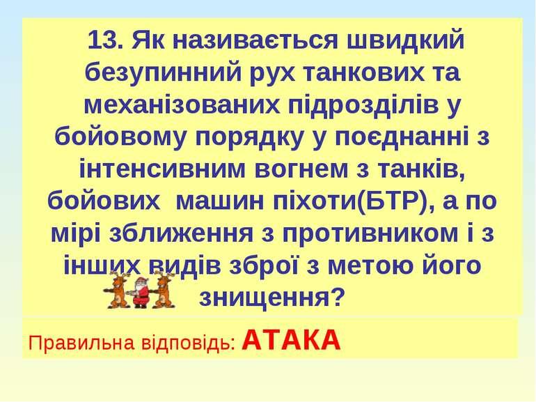 13. Як називається швидкий безупинний рух танкових та механізованих підрозділ...