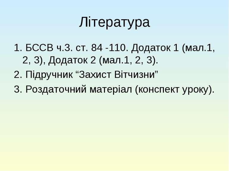 Література 1. БССВ ч.3. ст. 84 -110. Додаток 1 (мал.1, 2, 3), Додаток 2 (мал....