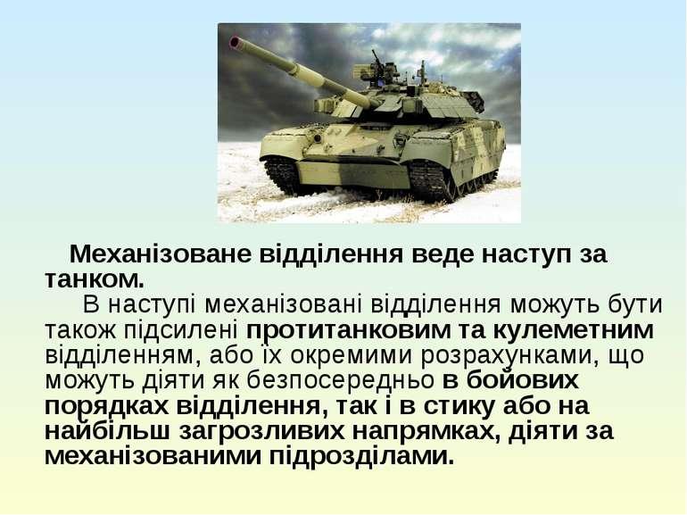 Механізоване відділення веде наступ за танком. В наступі механізовані відділе...