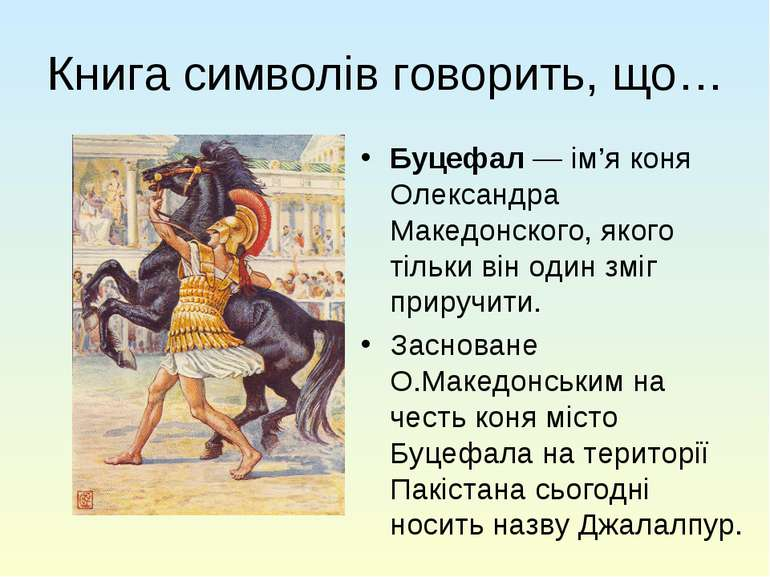 Книга символів говорить, що… Буцефал — ім'я коня Олександра Македонского, яко...