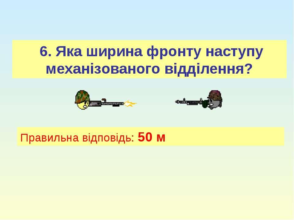6. Яка ширина фронту наступу механізованого відділення? Правильна відповідь: ...