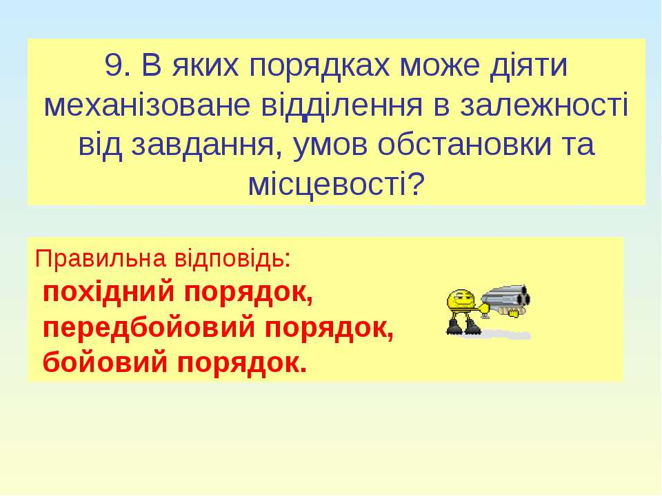 9. В яких порядках може діяти механізоване відділення в залежності від завдан...