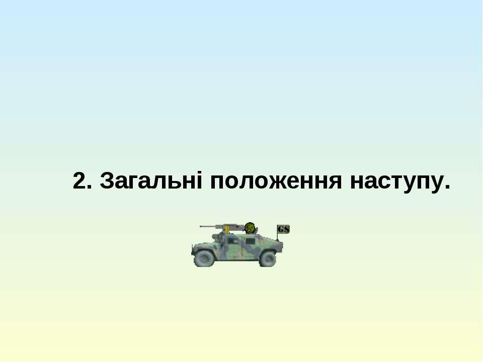 2. Загальні положення наступу.