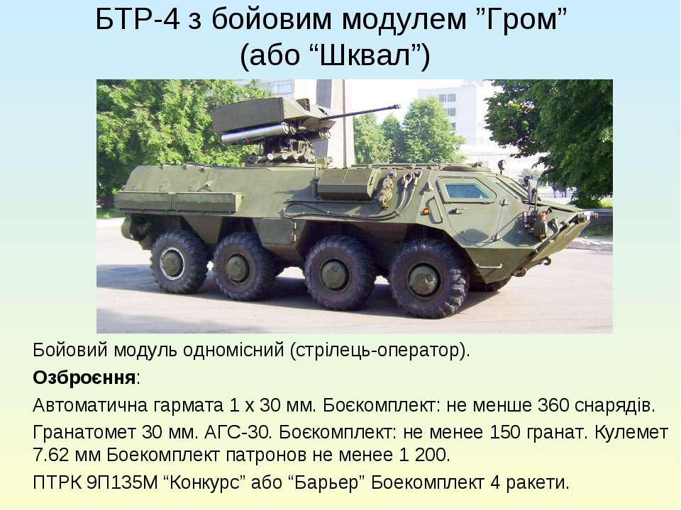 """БТР-4 з бойовим модулем """"Гром"""" (або """"Шквал"""") Бойовий модуль одномісний (стріл..."""