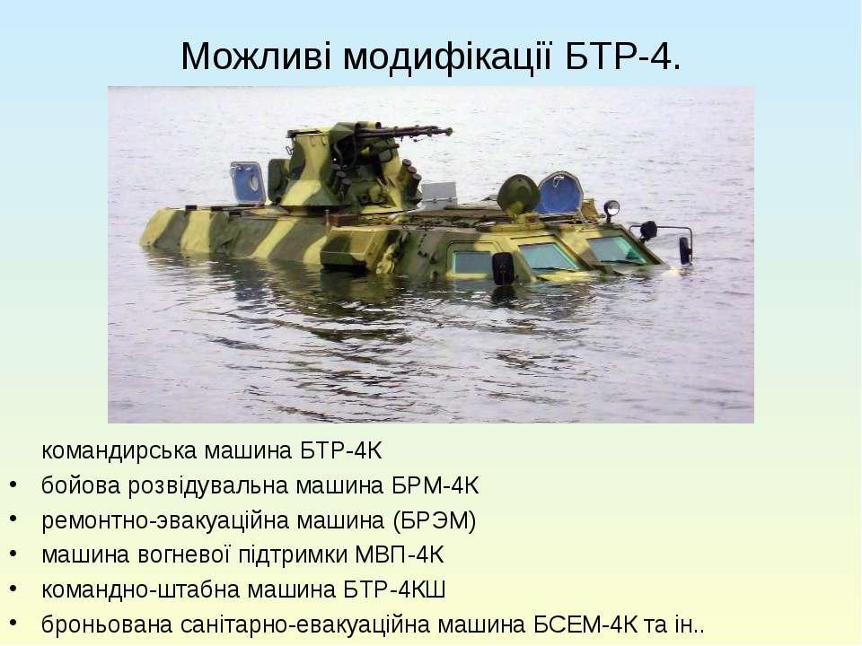 Можливі модифікації БТР-4. командирська машина БТР-4К бойова розвідувальна ма...