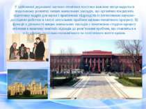 У здійсненні державної науково-технічної політики важливе місце надається под...