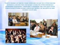 Розвиток наукових досліджень у вищих навчальних закладах має особливо важливе...