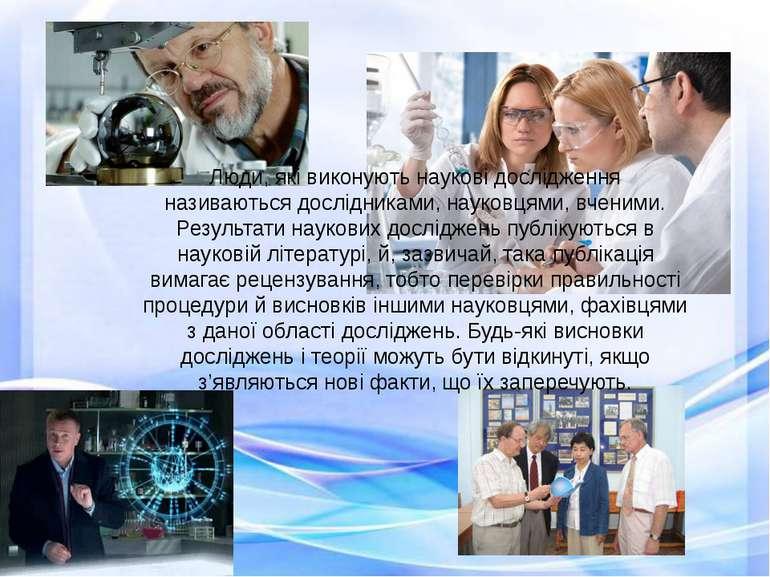 Люди, які виконують наукові дослідження називаютьсядослідниками,науковцями,...