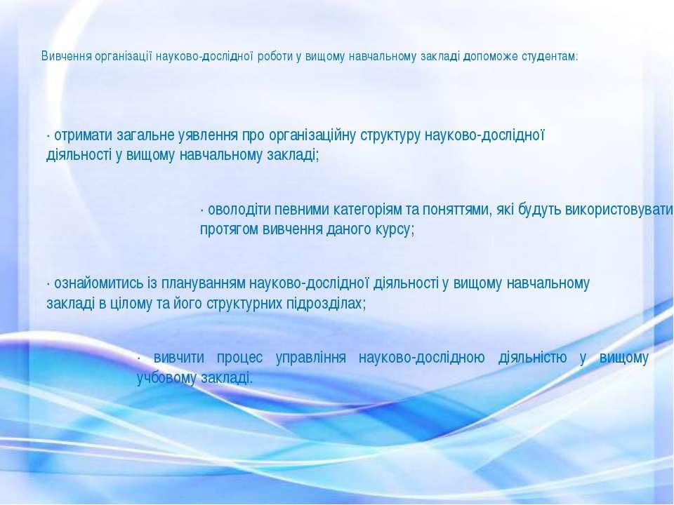 Вивчення організації науково-дослідної роботи у вищому навчальному закладі до...