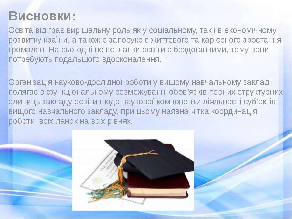 Висновки: Освіта відіграє вирішальну роль як у соціальному, так і в економічн...