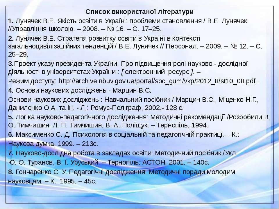 Список використаної літератури 1. Лунячек В.Е. Якість освіти в Україні: пробл...
