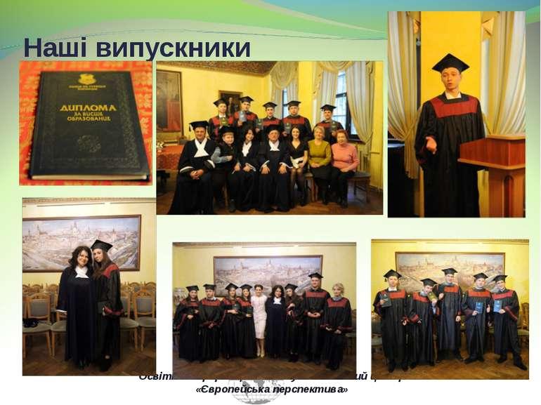 Наші випускники Освітній інформаційно-консультативний центр «Європейська перс...