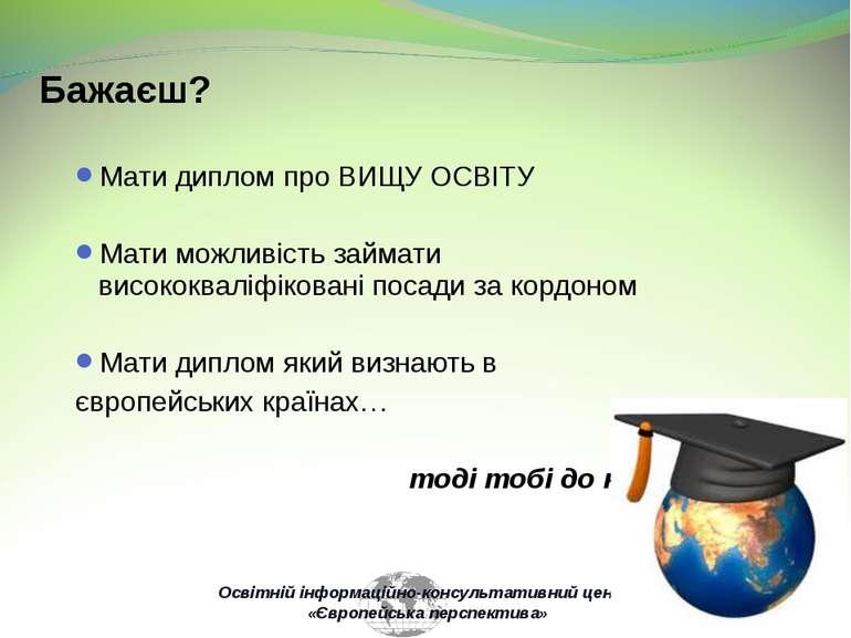 Бажаєш? Мати диплом про ВИЩУ ОСВІТУ Мати можливість займати висококваліфікова...