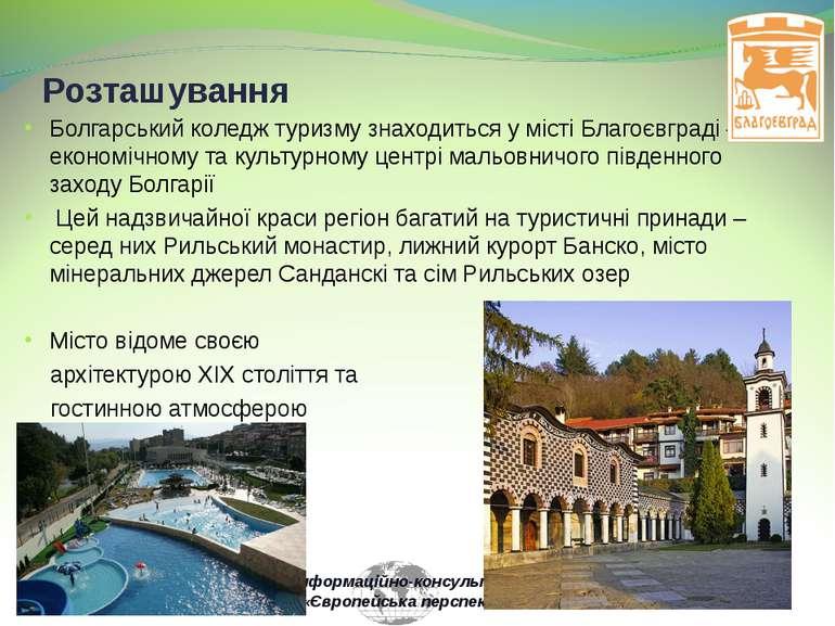 Розташування Болгарський коледж туризму знаходиться у місті Благоєвграді – ек...