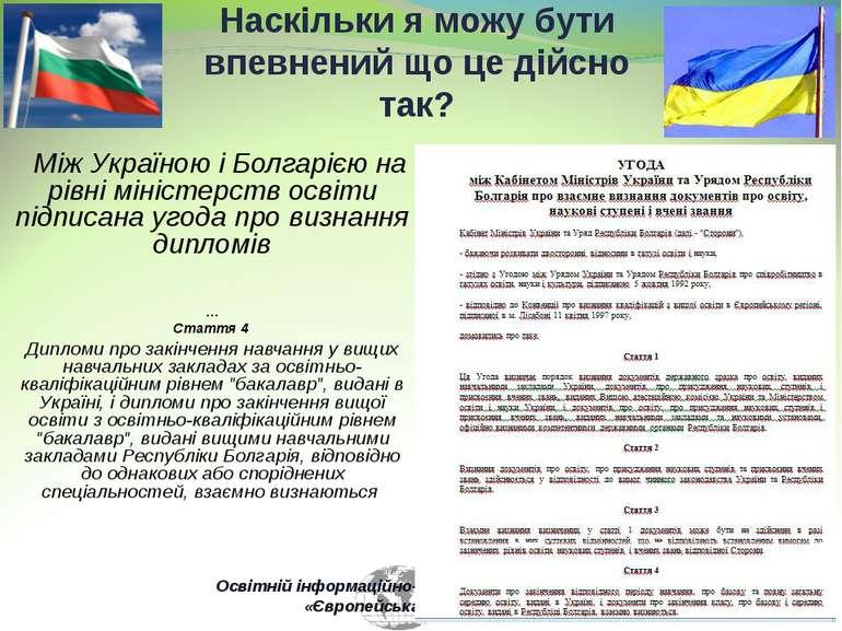 Наскільки я можу бути впевнений що це дійсно так? Між Україною і Болгарією на...
