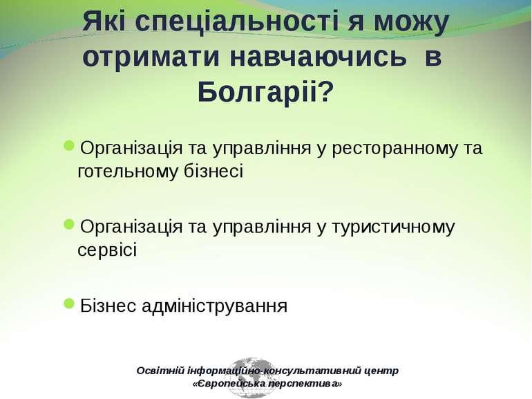 Які спеціальності я можу отримати навчаючись в Болгаріі? Організація та управ...