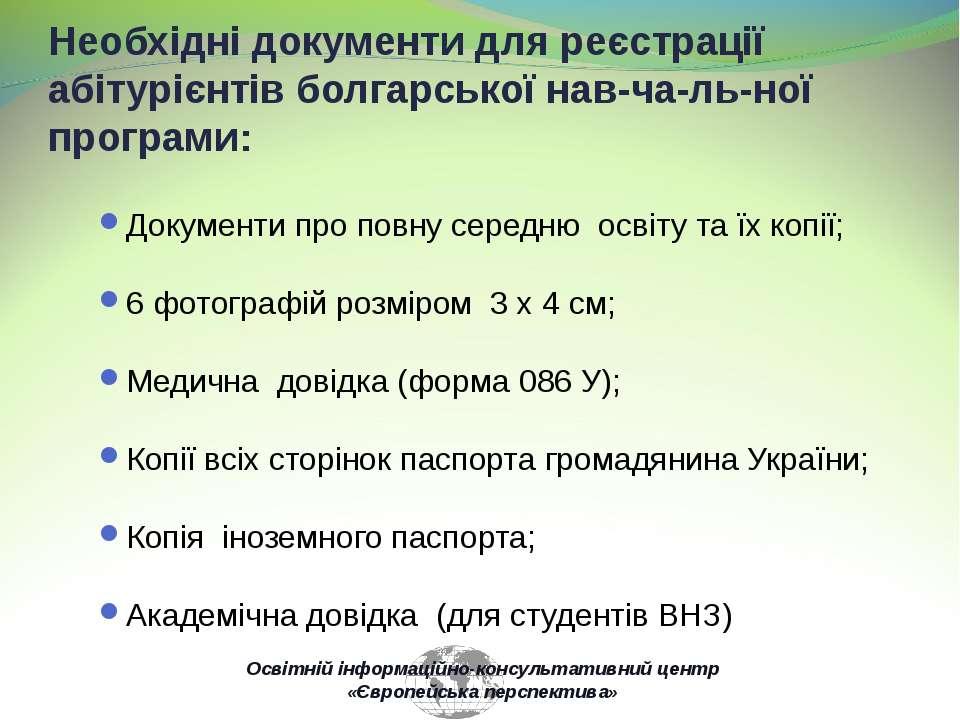 Необхідні документи для реєстрації абітурієнтів болгарської нав ча ль ної про...