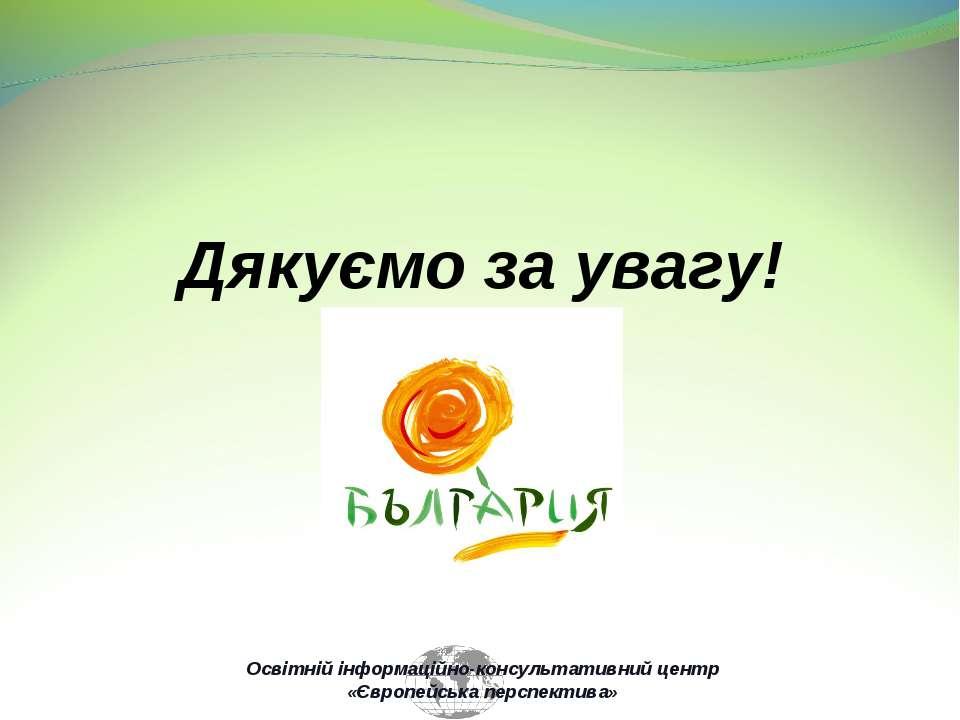 Дякуємо за увагу! Освітній інформаційно-консультативний центр «Європейська пе...