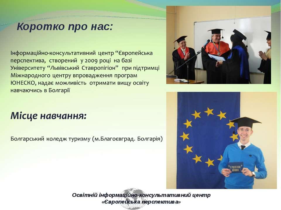 Коротко про нас: Освітній інформаційно-консультативний центр «Європейська пер...