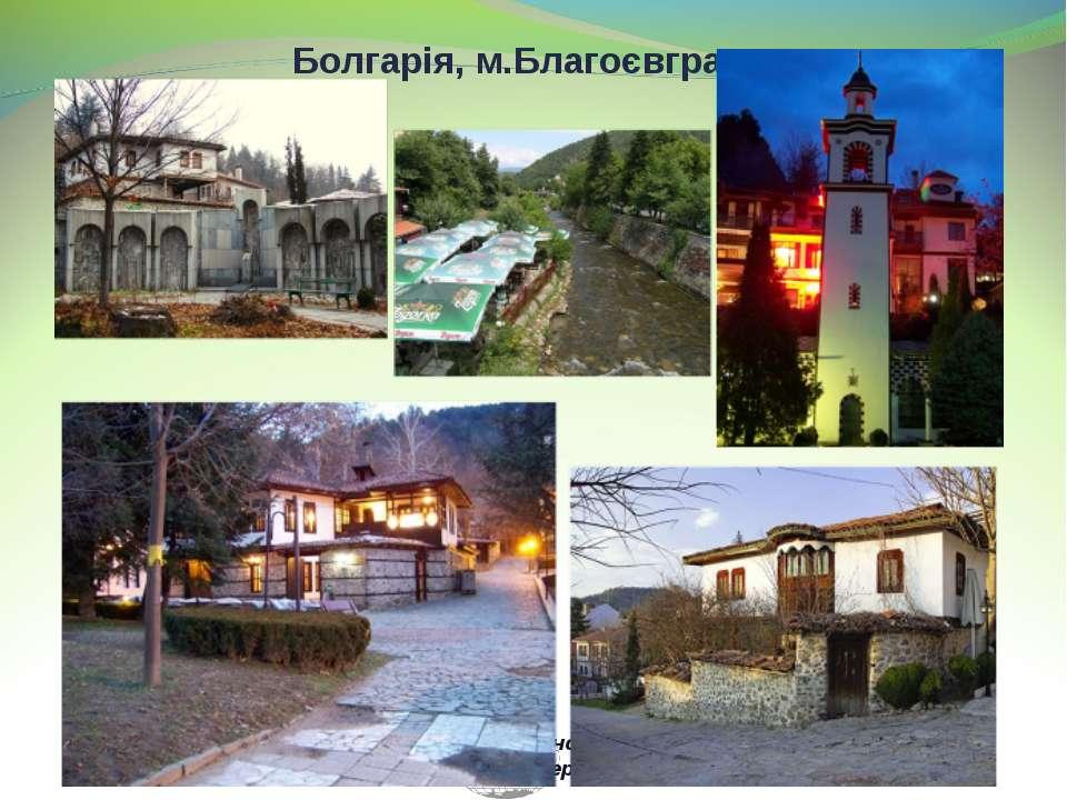 Болгарія, м.Благоєвград Освітній інформаційно-консультативний центр «Європейс...