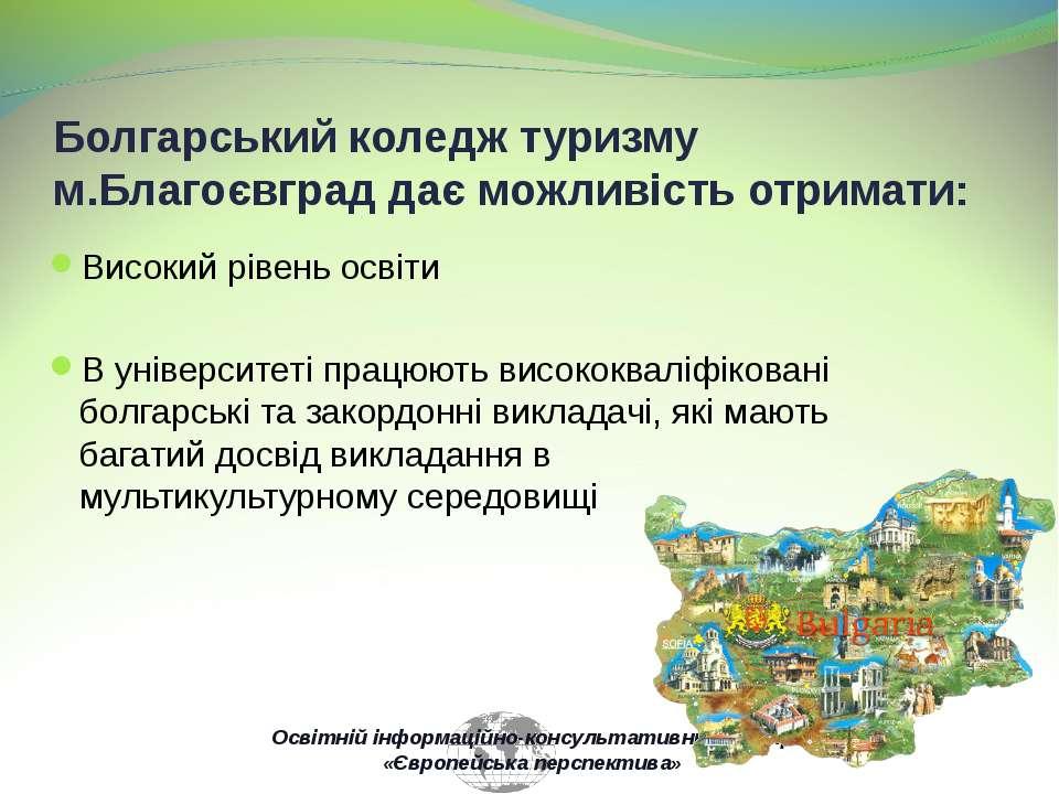 Болгарський коледж туризму м.Благоєвград дає можливість отримати: Високий рів...