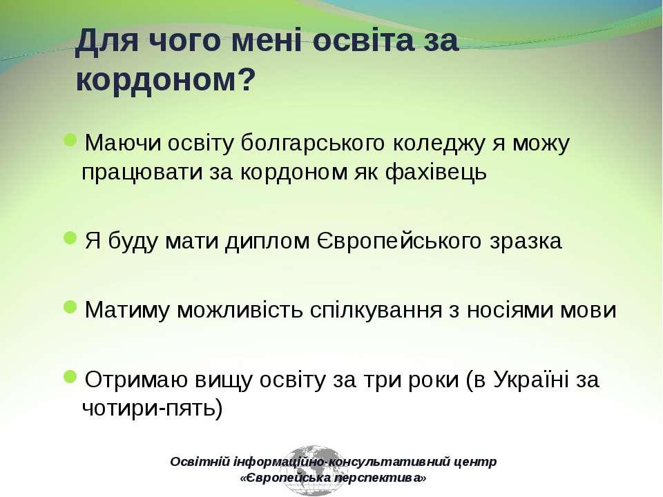 Для чого мені освіта за кордоном? Маючи освіту болгарського коледжу я можу пр...