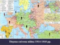 Перша світова війна 1914-1918 рр.