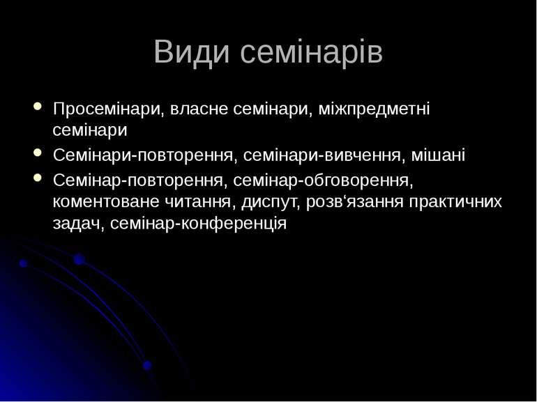 Види семінарів Просемінари, власне семінари, міжпредметні семінари Семінари-п...