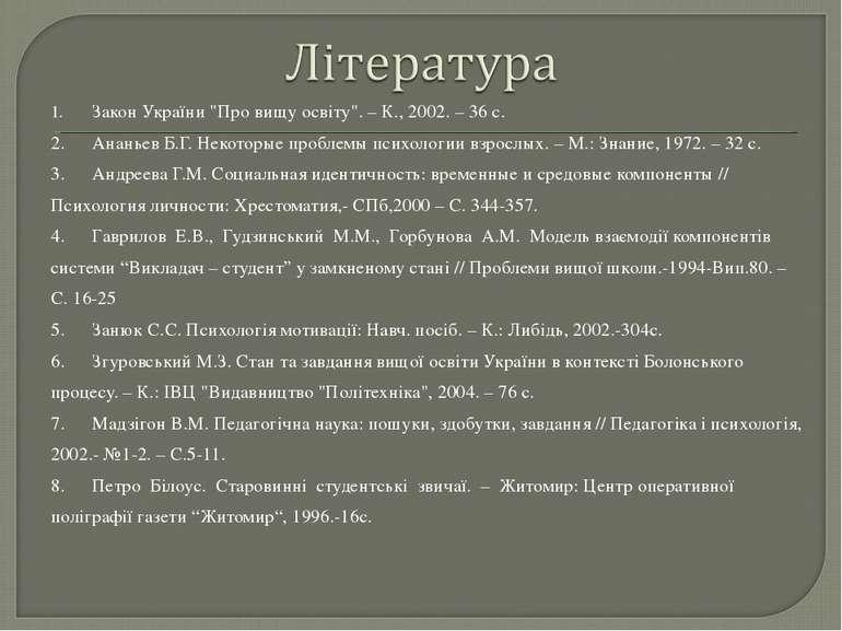 """1. Закон України """"Про вищу освіту"""". – К., 2002. – 36 с. 2. Ананьев Б.Г. Некот..."""