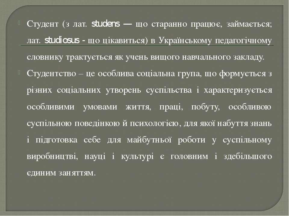 Студент (з лат. studens — що старанно працює, займається; лат. studiosus - що...