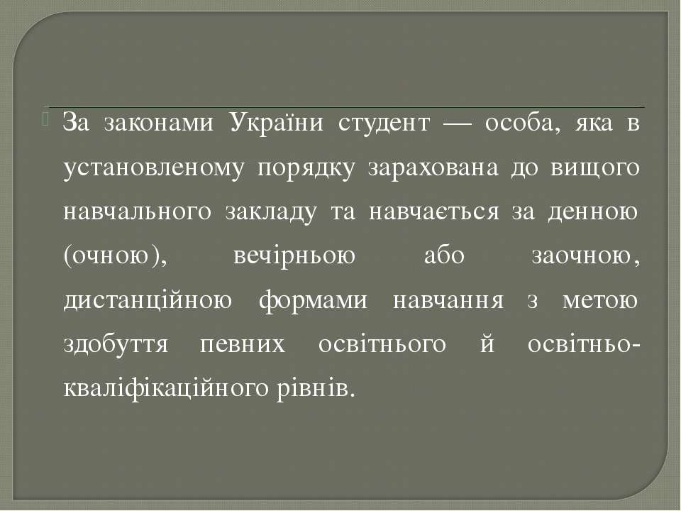 За законами України студент — особа, яка в установленому порядку зарахована д...