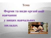 Тема Форми та види організації навчання у вищих навчальних закладах