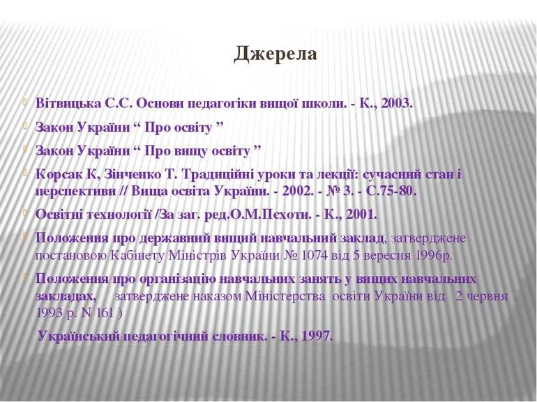 Джерела Вітвицька С.С. Основи педагогіки вищої школи. - К., 2003. Закон Украї...
