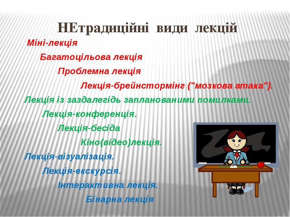 НЕтрадиційні види лекцій Міні-лекція Багатоцільова лекція Проблемна лекція Ле...