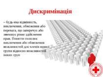 – будь-яка відмінність, виключення, обмеження або перевага, що заперечує або ...