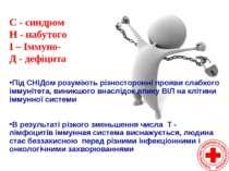 Під СНІДом розуміють різносторонні прояви слабкого іммунітета, виникшого внас...