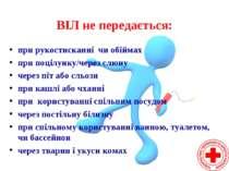 ВІЛ не передається: при рукостисканні чи обіймах при поцілунку/через слюну че...